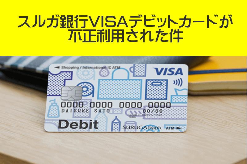 スルガ銀行VISAデビットカードが不正利用